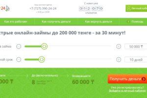 Официальный сайт Кредит 24