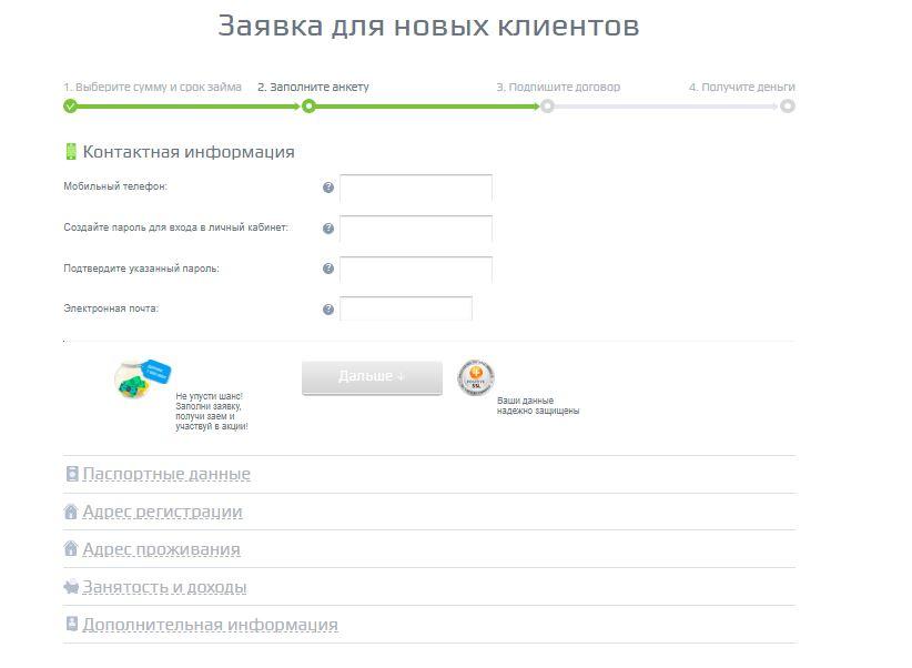 Заявка для новых клиентов - Заполнение анкеты