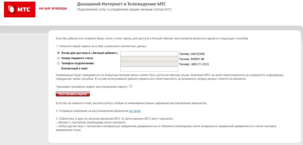 Восстановление пароля для входа в личный кабинет МТС