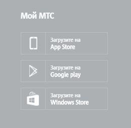 Ссылки на мобильное приложение Мой МТС