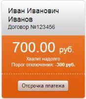Новотелеком - Отсрочка платежа