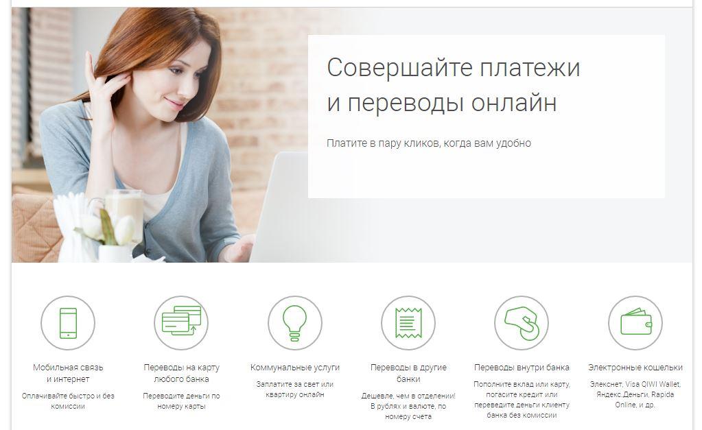 ОТП Банк - Оплата и переводы