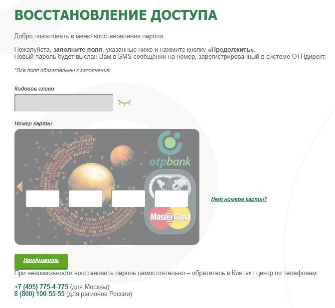 Восстановление доступа в личный кабинет ОТП Банк