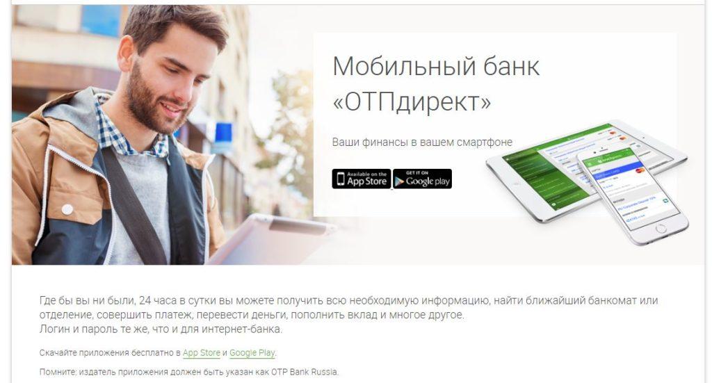 Мобильный банк ОТПдирект