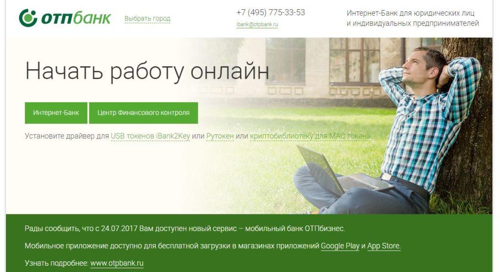 ОТП Банк - Интернет-банк для бизнеса