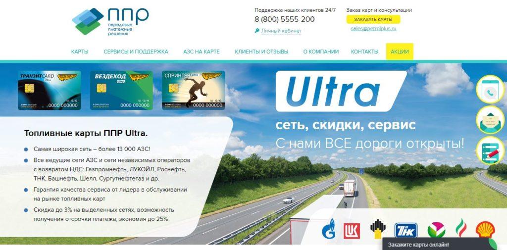 Официальный сайт ППР