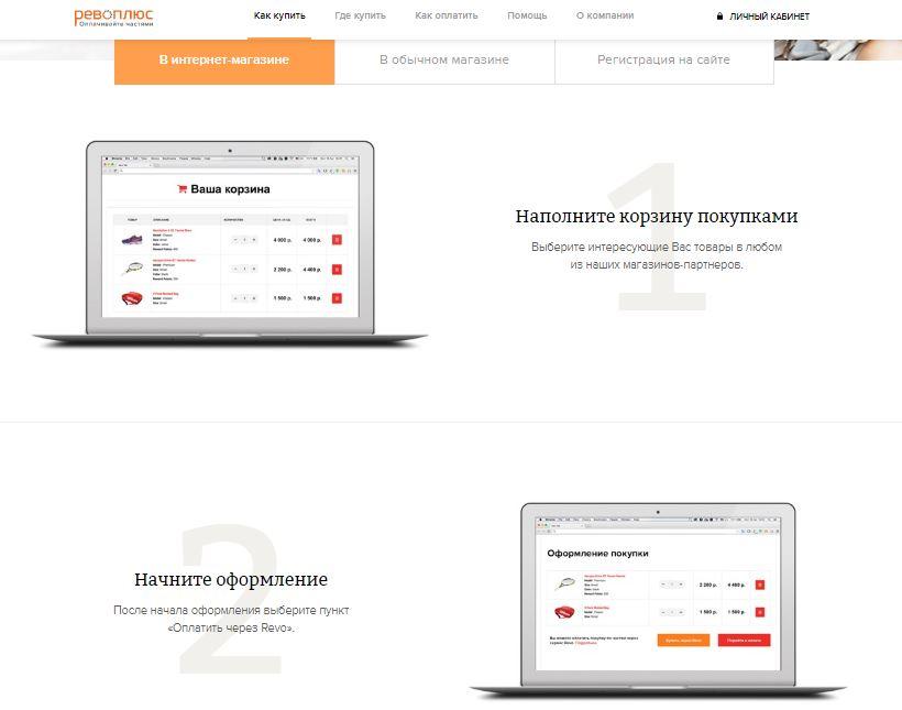 Рево - Покупка в интернет-магазине
