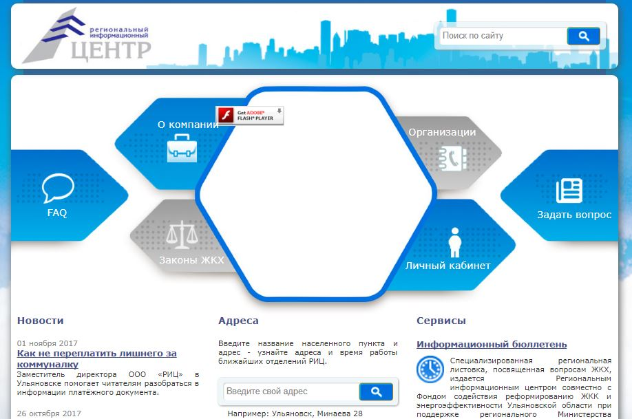 Официальный сайт РИЦ Ульяновск
