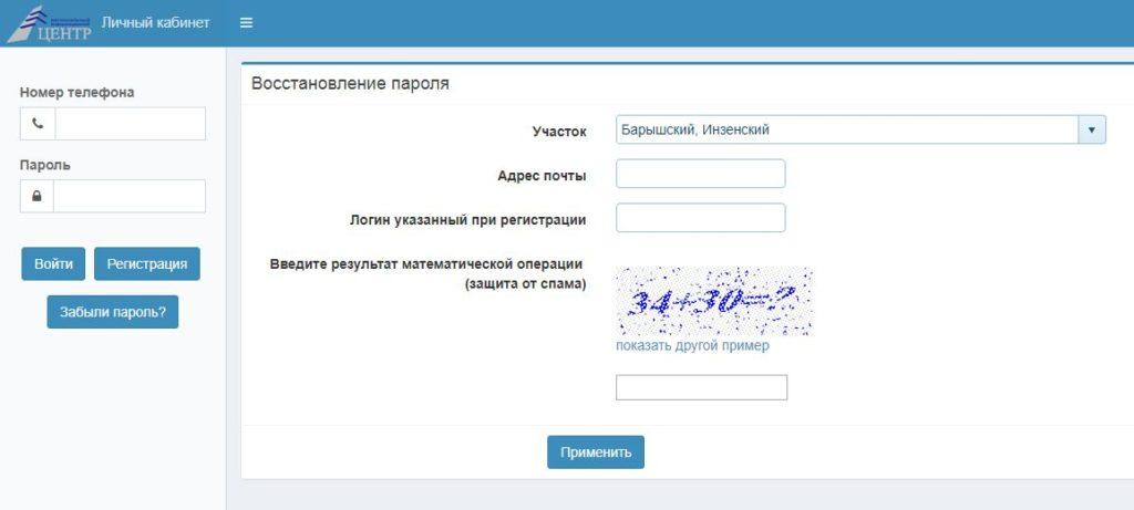 РИЦ Ульяновск личный кабинет - Восстановление пароля