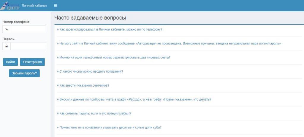 РИЦ Ульяновск - Часто задаваемые вопросы