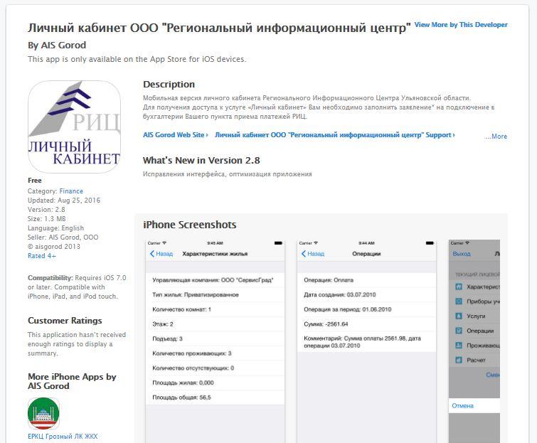 РИЦ Ульяновск - Мобильное приложение