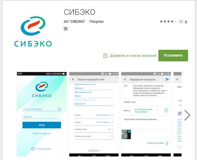 Мобильное приложение Сибэко