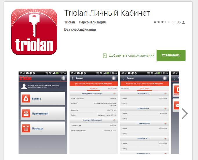 Мобильное приложение - Триолан личный кабинет