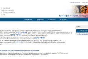 РГНФ www rfh ru