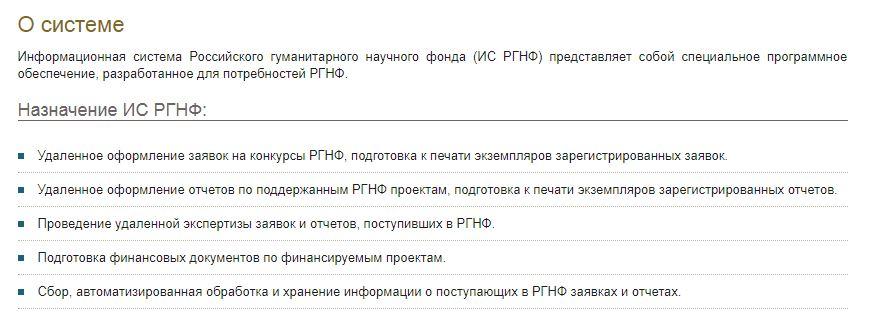 Информационная система РГНФ - О системе