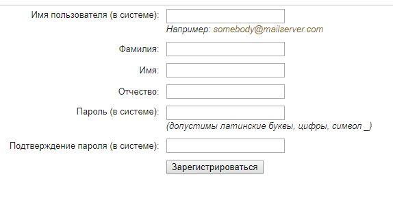 РГНФ - Регистрация в системе