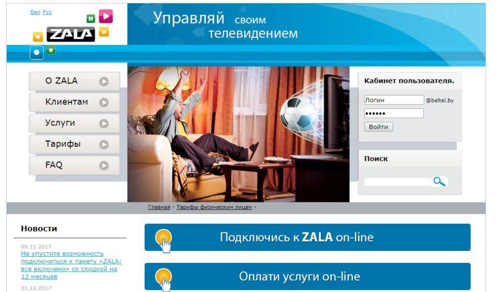 Официальный сайт Зала