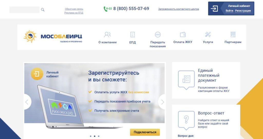 Официальный сайт МосОблЕИРЦ - ЖКХ Подмосковья