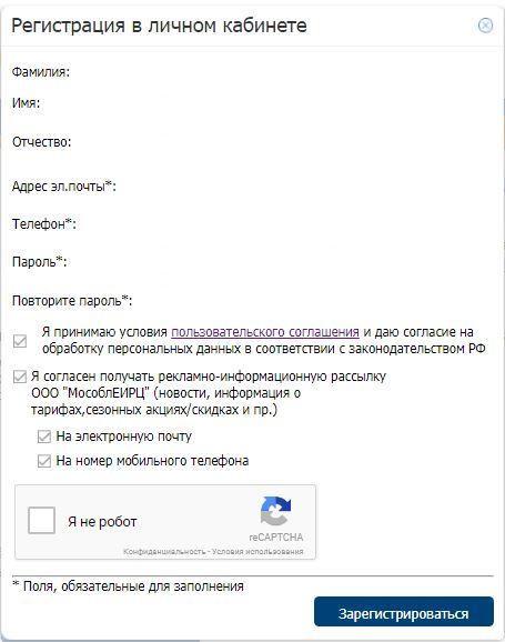 Регистрация на сайте МосОблЕИРЦ