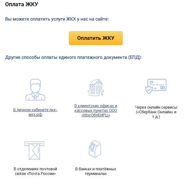 Оплата ЖКУ - Способы оплаты услуг ЖКХ
