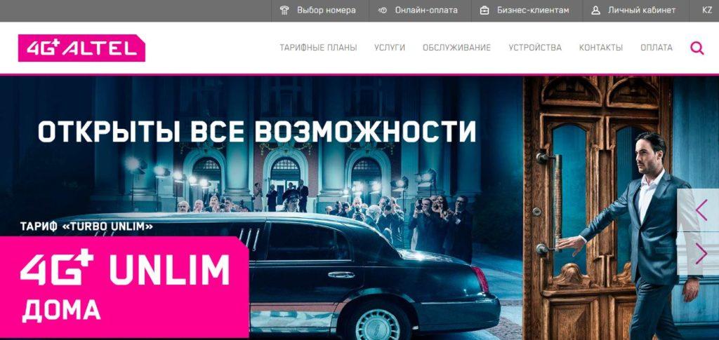 Официальный сайт Алтел
