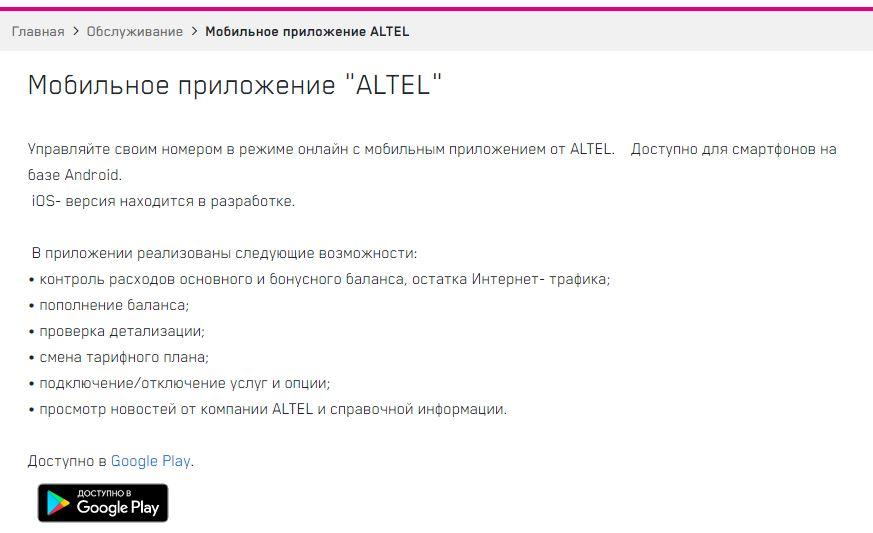 Мобильное приложение Алтел