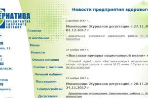 Официальный сайт Альтернатива 73