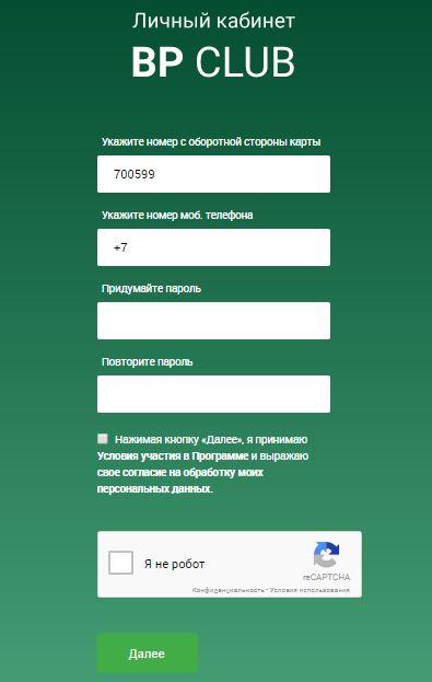 bp club личный кабинет - Регистрация
