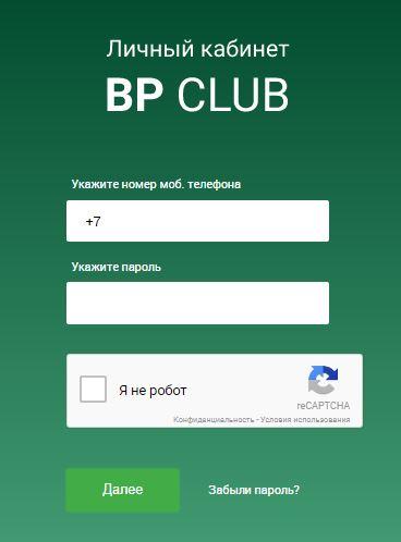 Вход в bp club личный кабинет