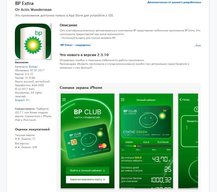 bp club - Мобильное приложение