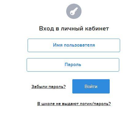 Вход в cabinet.ruobr.ru личный кабинет
