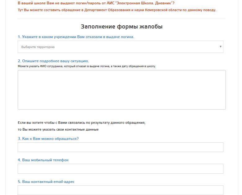 cabinet.ruobr.ru - Заполнение формы жалобы