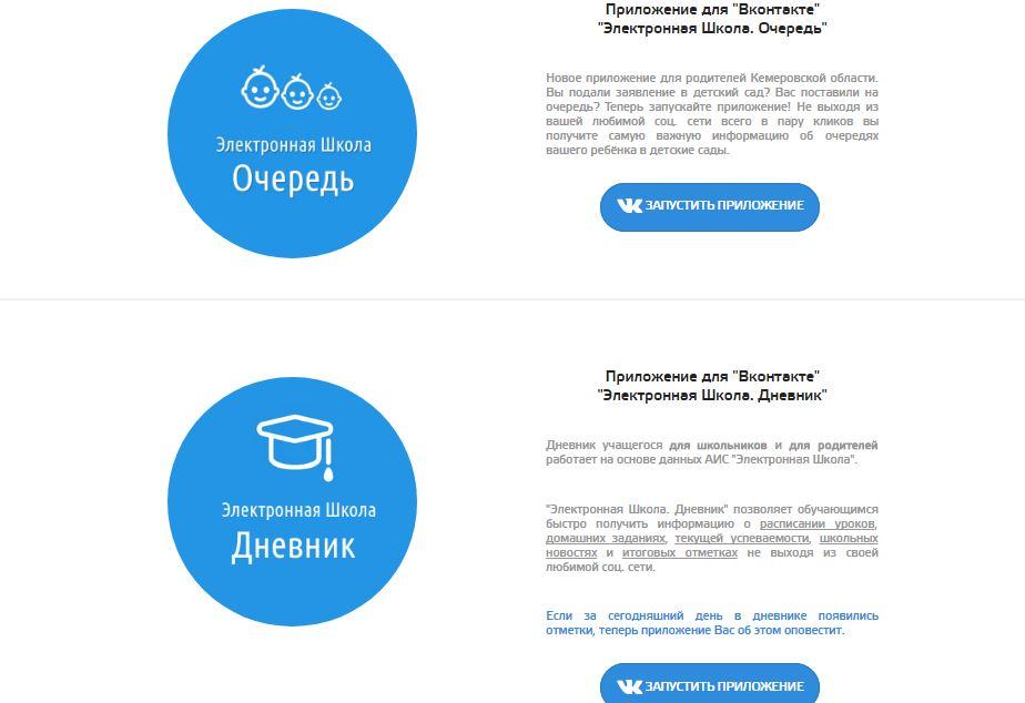 cabinet.ruobr.ru - Приложения для ВКонтакте
