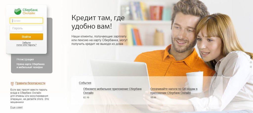 Сбербанк Онлайн - Вход в систему