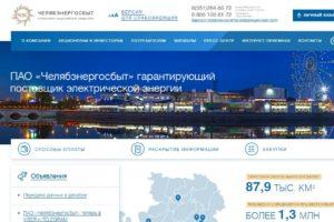 esbt74 ru - официальный сайт Челябэнергосбыт
