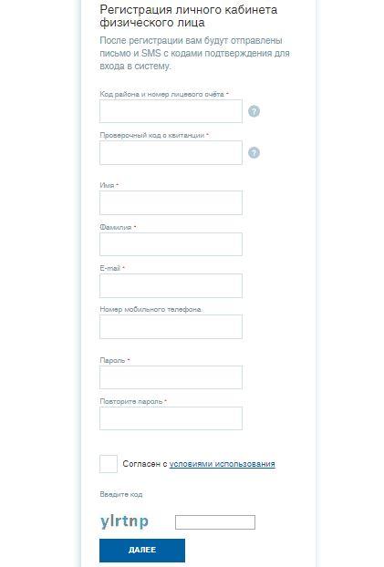 Регистрация личного кабинета физического лица