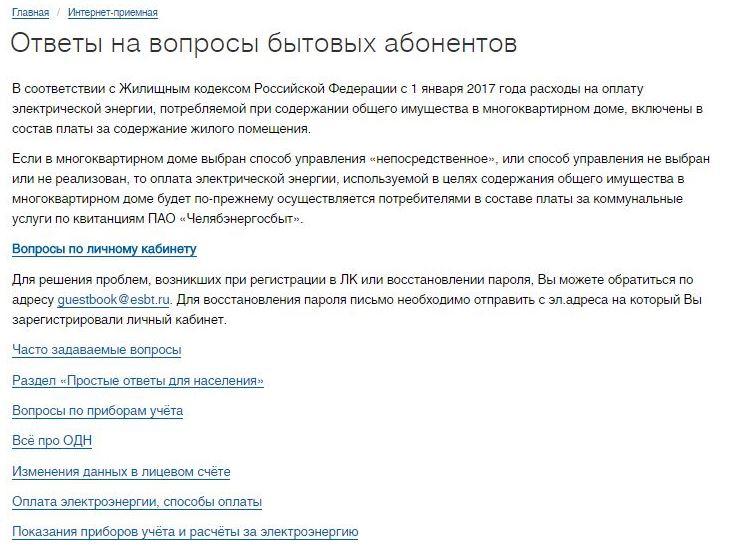 esbt74 ru - Ответы на вопросы бытовых абонентов