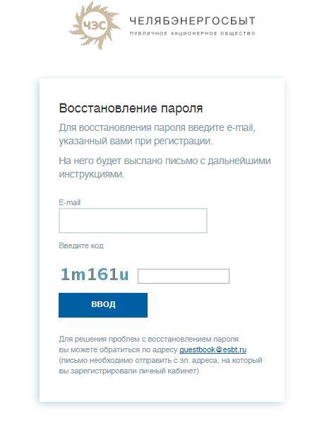 Восстановление пароля для входа в esbt74 ru личный кабинет