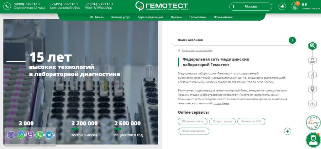 Официальный сайт Гемотест