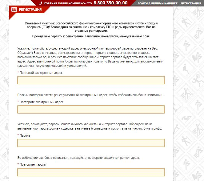 ГТО личный кабинет - Регистрация
