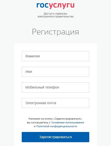 Регистрация в Единой системе идентификации и аутентификации
