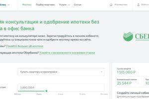 Официальный сайт ipoteka.domclick.ru