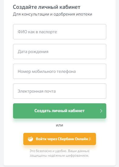 Создание личного кабинета ipoteka.domclick.ru