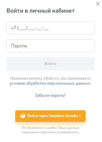 Вход в личный кабинет ipoteka.domclick.ru
