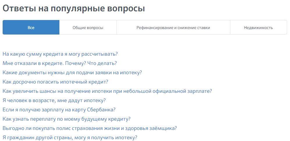 ipoteka.domclick.ru - Ответы на популярные вопросы