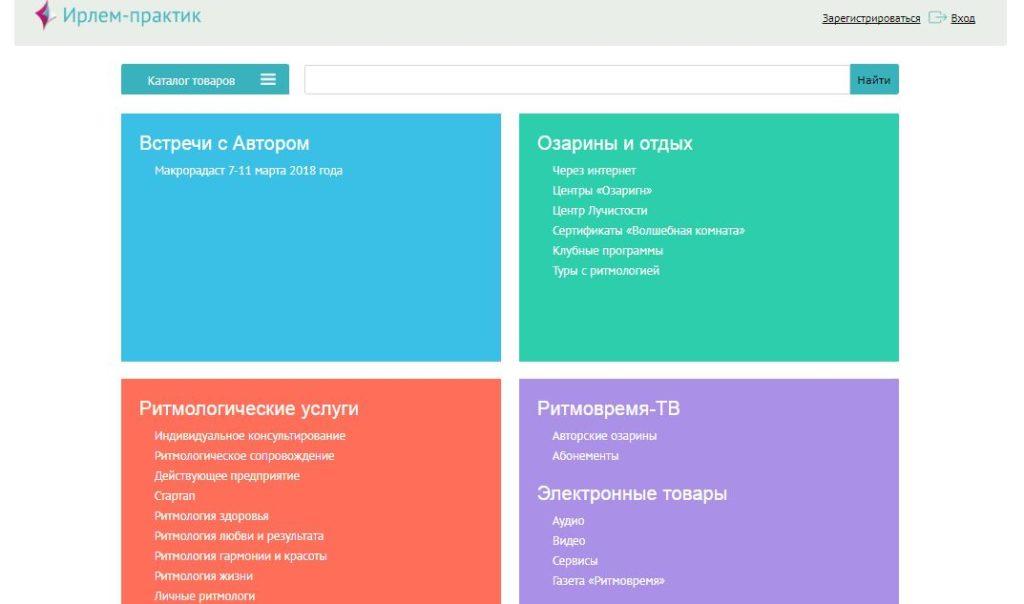 Официальный сайт Ирлем Практик