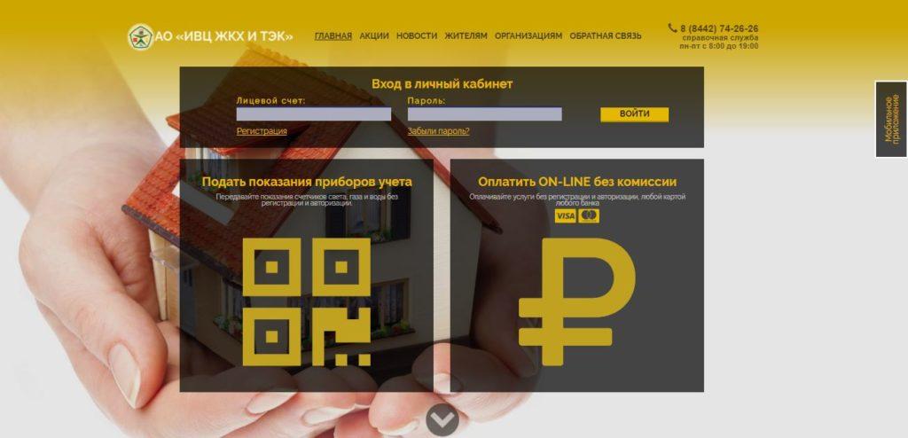 Официальный сайт ИВЦ ЖКХ и ТЭК