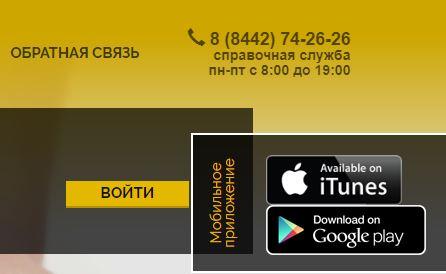 Мобильное приложение ИВЦ ЖКХ и ТЭК