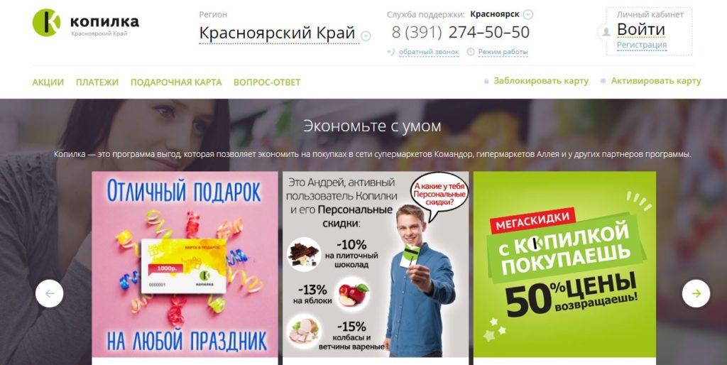 Официальный сайт Копилка