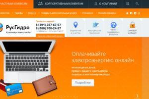 Официальный сайт Красэнергосбыт